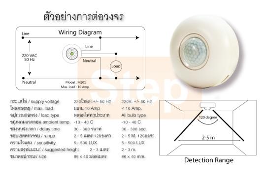 การเดินสายไฟ Step motion sensor