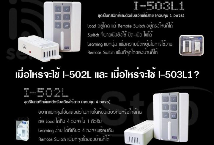 ความแตกต่างของ สวิทช์ไร้สาย I502L และ I503L1