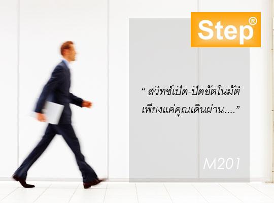 Step สวิทช์ตรวจจับความเคลื่อนไหว
