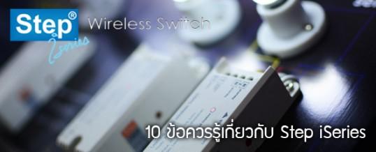 10 ข้อควรรู้เมื่อเลือกใช้ Step iSeries